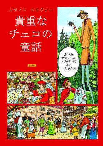 Zlaté české pohádky (japonsky) - Lucie Lomová