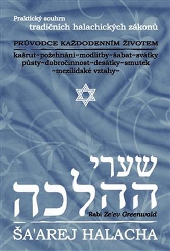 Šaarej halacha - Zeev Greenwald