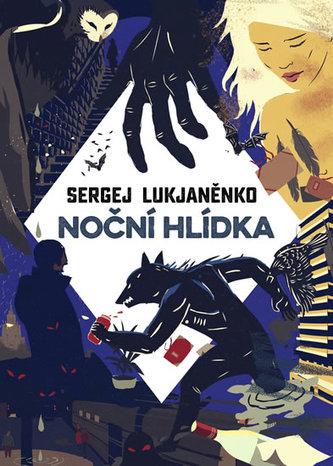 Noční hlídka - nové vydání - Lukjaněnko, Sergej