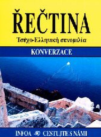 Řečtina konverzace